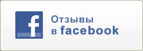 otzyvi_facebook