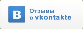 otzyvi_vkontakte